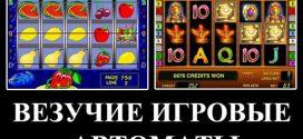 Классическая структура игровых автоматов: плюсы и минусы