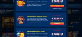 Казино Вулкан — лучшие игровые автоматы