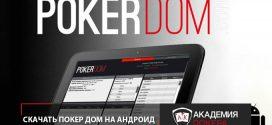Какие возможности даёт официальный сайт Покер Дом?