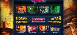 Вулкан 24 — лучшее казино для любителей гемблинга